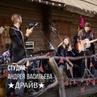 Муз студия Андрея Васильева on Instagram Стары Фальварак Этно группа студии ДРАЙВ @stary folvark gomel ethno folk music belarus студия драйв