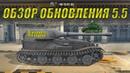 Обзор обновления 5.5 WoT BLITZ - ПРОЩАЙ МС-1 KRUPA