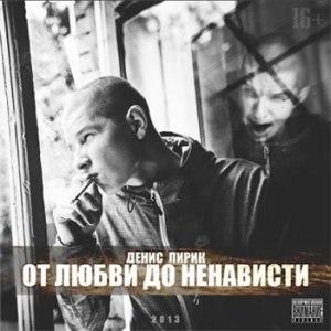 Скачать Денис Лирик - От любви до ненависти [2013]