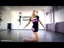 Стрип-Пластика - Очаровательная и сексуальная связка 👑 Империя Танца 👑