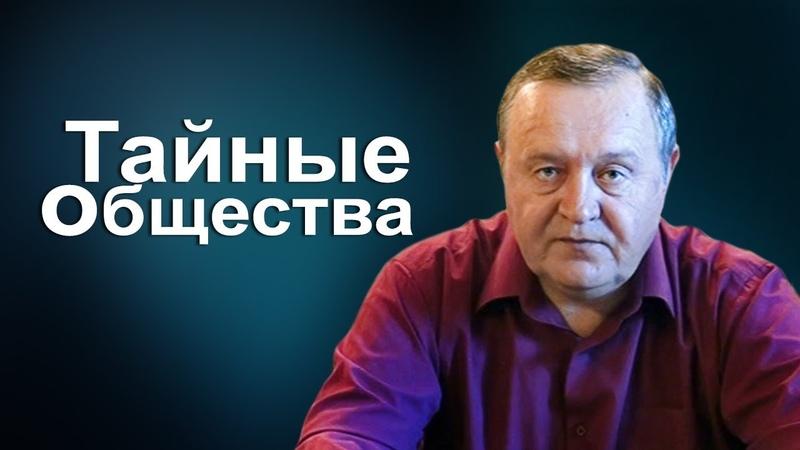 Тайные общества / Валерий Барановский отвечает на вопросы