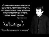 Юрий Хованский Виктор Цой мертв