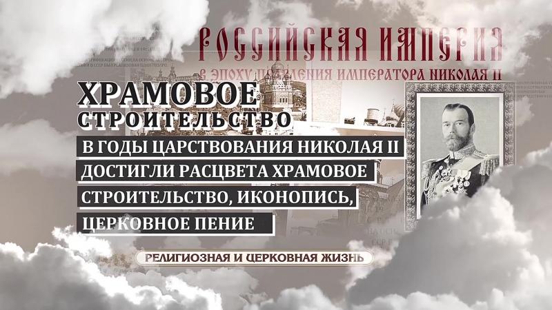 10 Серия Эпоха Николая II Религиозная жизнь 30