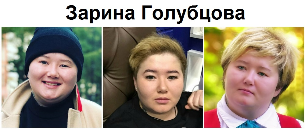 ЗАРИНА ГОЛУБЦОВА финалистка Пацанки 3 сезон Пятница фото, видео, инстаграм