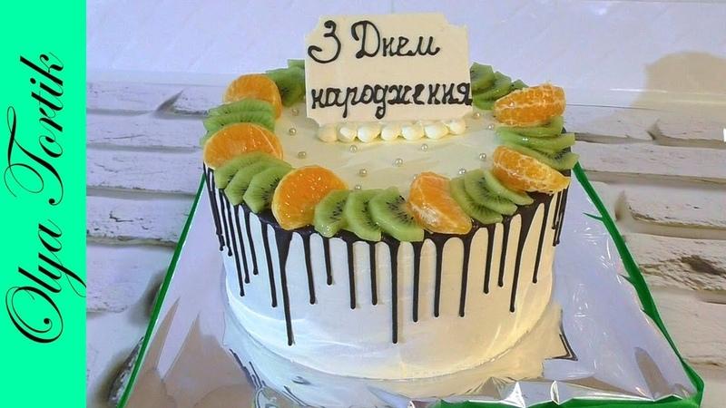 Как выровнять и украсить торт МК Торт с фруктами Olya Tortik Домашний Кондитер