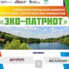 Экопатриоты Челябинска 2018