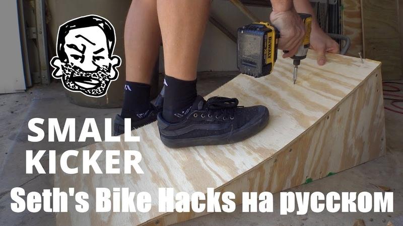 Как построить небольшой трамплин для BMX и MTB Seth's Bike Hacks на русском