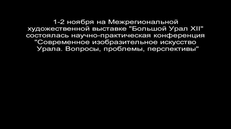 1-2 ноября на Межрегиональной художественной выставке Большой Урал-XII состоялась научно-практическая конференция Современно