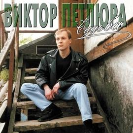 Петлюра Виктор альбом Судьба