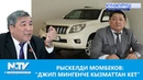 Р МОМБЕКОВ ДЖИП МИНГЕНЧЕ КЫЗМАТТАН КЕТ NewTV
