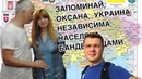 Жена Корчинского и подруга Ляшко признала что русофобы в меньшинстве