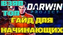 ГАЙД ПО ИГРЕ Darwin Project ВЗЯЛ ТОП 1