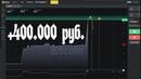 Выиграл 400.000 рублей за 7 минут! Секретная схема торговли на бинарных опционах