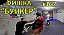 БУНКЕР: Как жестко пробить противнику в бою? Фишка для нокаута / Бокс / ММА / Муай Тай/ Boxing skill ,eyrth: rfr ;tcnrj ghj,bnm