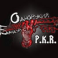 Логотип Однорукий Бандурист P.K.R. (Samara/Самара)