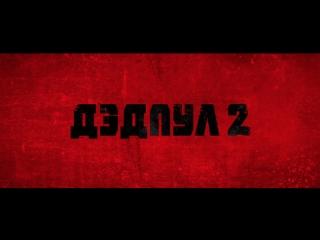 Дэдпул 2