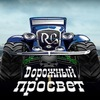 Рок  группа    -  DОРОЖНЫЙ   ПРОСВЕТ -