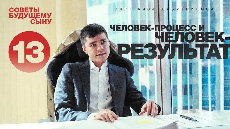 Человек-процесс и человек-результат | Аяз Шабутдинов 16