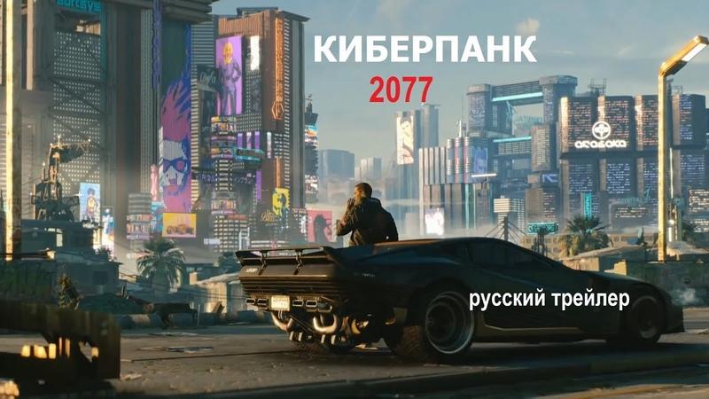 Киберпанк 2077 (Cyberpunk 2077) Русский трейлер 2018 Озвучка КИНА БУДЕТ