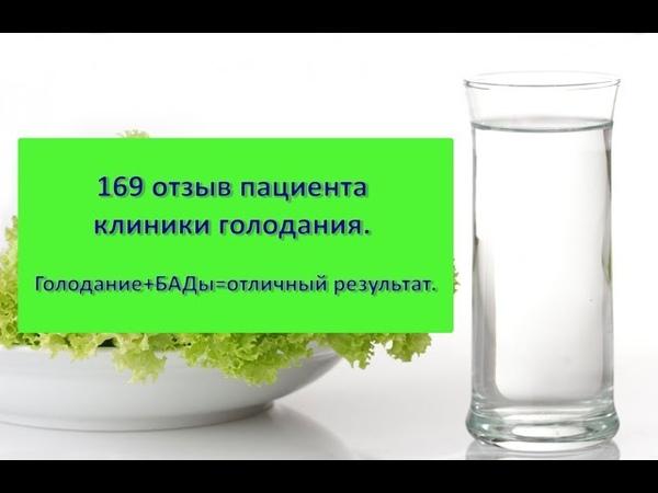169 отзыв пациента клиники голодания Голодание БАДы=отличный результат