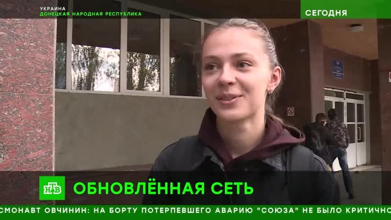 Мобильная связь и интернет в ДНР — репортаж НТВ