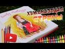 ART Хуманизация страны Рисуем любимую страну Кантри челлендж Country Challenge Рисуем для души 2