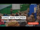 Comic Arts Tyumen в Тюмени