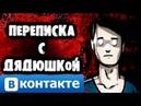 СМЕРТЕЛЬНАЯ ПЕРЕПИСКА С ДЯДЮШКОЙ Вконтакте
