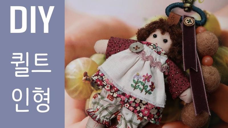 퀼트 인형 장식고리 만들기 │ How To Make a Quilt Doll │ DIY Craft Tutorial