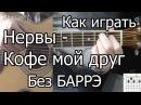 Нервы - Кофе мой друг простая песня Без Баррэ Видео урок Как играть на гитаре. Разбор