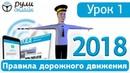 Правила дорожного движения РФ ПДД 2018 Основные понятия и определения обновленный урок 1