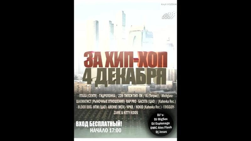 RP приглашение в клуб Vozduh 04-12-11.
