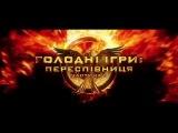 Официальный украинский трейлер фильма