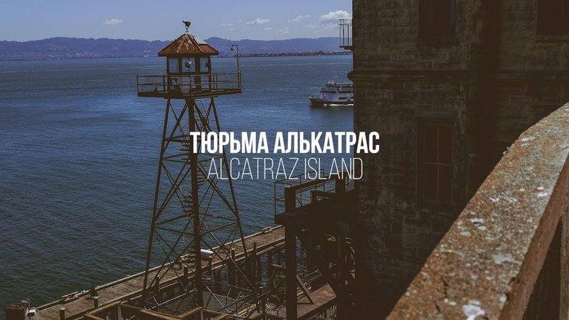 Знаменитая тюрьма Алькатрас (Alcatraz Island) остров в заливе Сан-Франциско