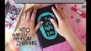 Мой личный дневник ч.8/ 10 Идей разворотов / Что в моём ЛД? / Как оформить ЛД?/ Что нарисовать?
