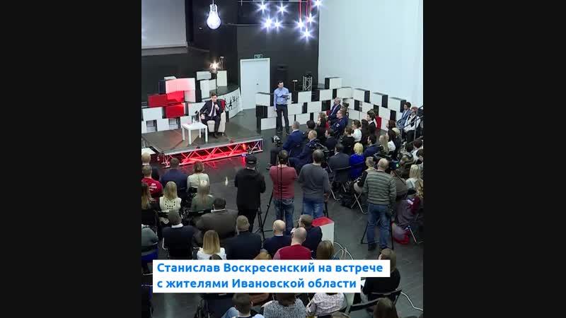 Станислав Воскресенский: «Лжи не потерплю»