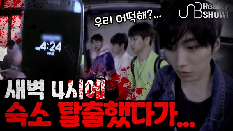 [UNB] *HORROR ALERT* What happened after the escape from the hotel at 4AM 오나도(OND) EP.11