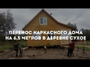 Перенос каркасного дома на 6 5 метров по прямой на свайно винтовой фундамент в деревне Сухое