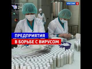 Десятки предприятий России перепрофилируются в борьбе с коронавирусом — Россия 1