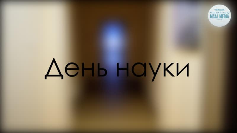 День науки в СЗИ ф МГЮА им О Е Кутафина msal vf media