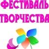 """Фестиваль Творчества  """"Радуга"""""""