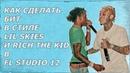 КАК СДЕЛАТЬ БИТ В СТИЛЕ LIL SKIES И RICH THE KID В FL STUDIO 12