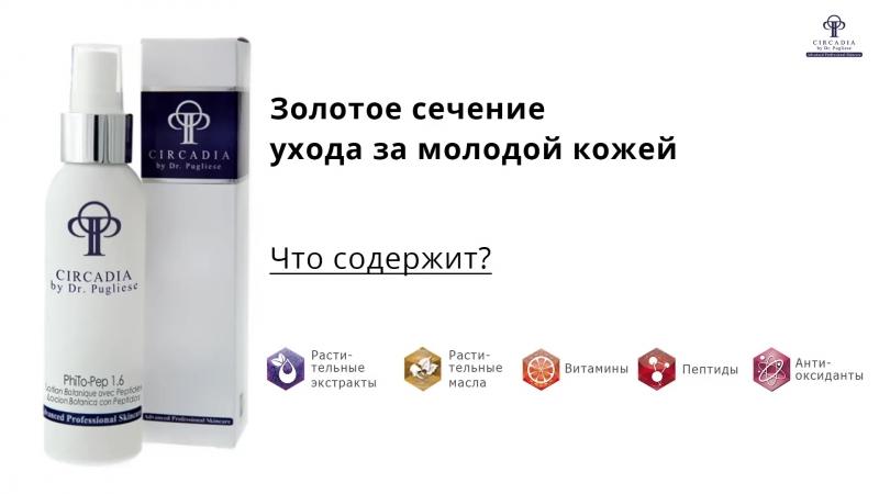 Крем Фито-пеп 1,6 Circadia - золотое сечение ухода за молодой кожей