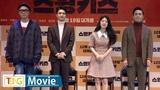 EXO D.O(도경수) 'Swing Kids'(스윙키즈) Presentation -Greeting- (박혜수, 오정세, 엑소 디오)