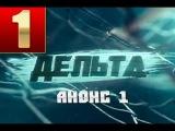 Дельта 1 серия. криминальный сериал 2013