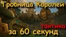 Гробница Королей мифик за 60 секунд