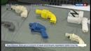 Новости на Россия 24 • В США вновь запретили публикации схем сборки оружия, распечатанного на 3D-принтере