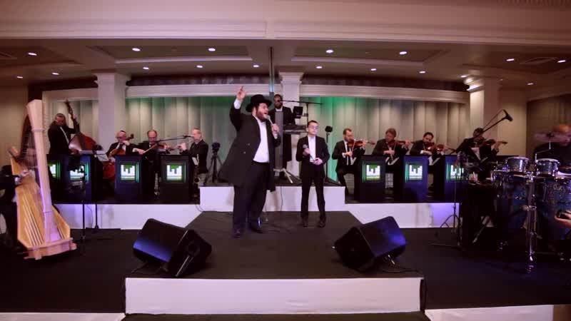 Daddy Dear (MBD) Shimmy Levy ft Levy Falkowitz Shulem Brodt שימי לוי, פאלקאוויטש, שלום בראדט