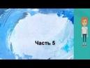Исцеление кубиком льда. Криодинамика от Никитина. Часть-5