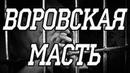 ВОРОВСКАЯ МАСТЬ - КОНКРЕТНЫЕ НОВИНКИ БЛАТНОГО ШАНСОНА / 2018